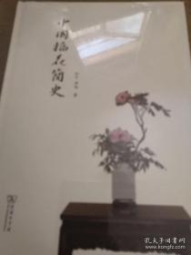 中国插花简史
