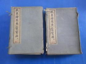 线装书  改良绘图东医宝鉴  (全13册)共2函