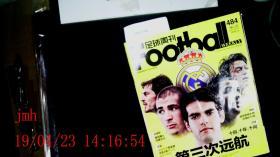 足球周刊2011.08.09