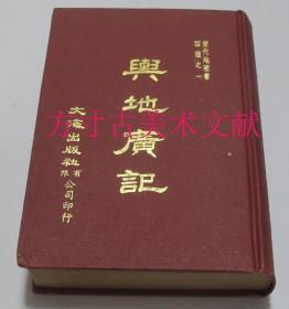 舆地广记  1册 宋代地理书四种之一