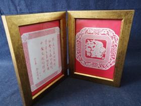 90年代乐清--卢发良艺术工作室--卢发良 细纹刻纸 双面镜框摆设   南怀瑾 题词  申猴