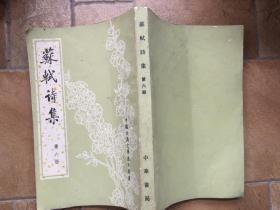苏轼诗集 第六册