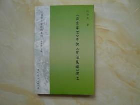 语言科技文库--《南京字汇》中的《官话类编》词汇