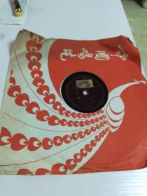 五十年代外国黑胶唱片(红莓花开,从前是这样)交谊舞曲,中华唱片,黄元之指挥。