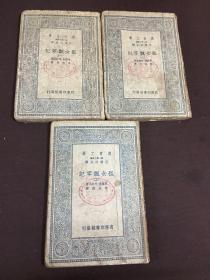 孤女飘零记(全六册)