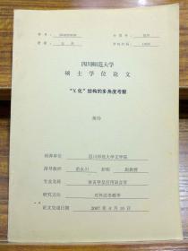 """X化""结构的多角度考察(四川师范大学硕士学位论文)"