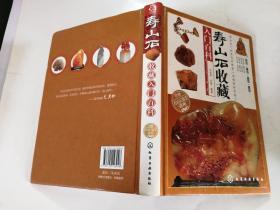 寿山石收藏入门百科