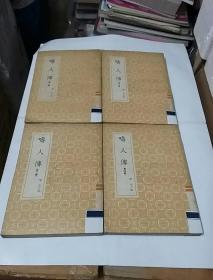 畴人传(全四册)
