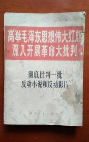 高举毛泽东思想伟大红旗深入开展革命大批判 彻底批判一批反动小说和反动影片
