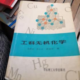 工科无机化学