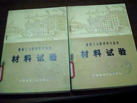 建筑工人技术学习丛书:材料试验.
