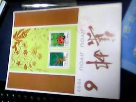 集邮1992年 第  6  期