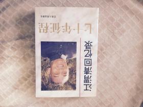 江渭清回忆录 七十年征程(10品未阅全新)