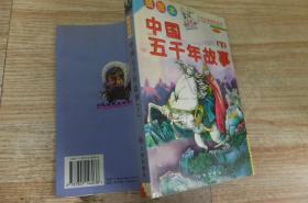 插图本中国五千年故事