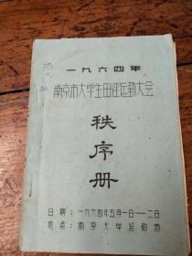 1964年南京市大学生田径运动大会秩序册