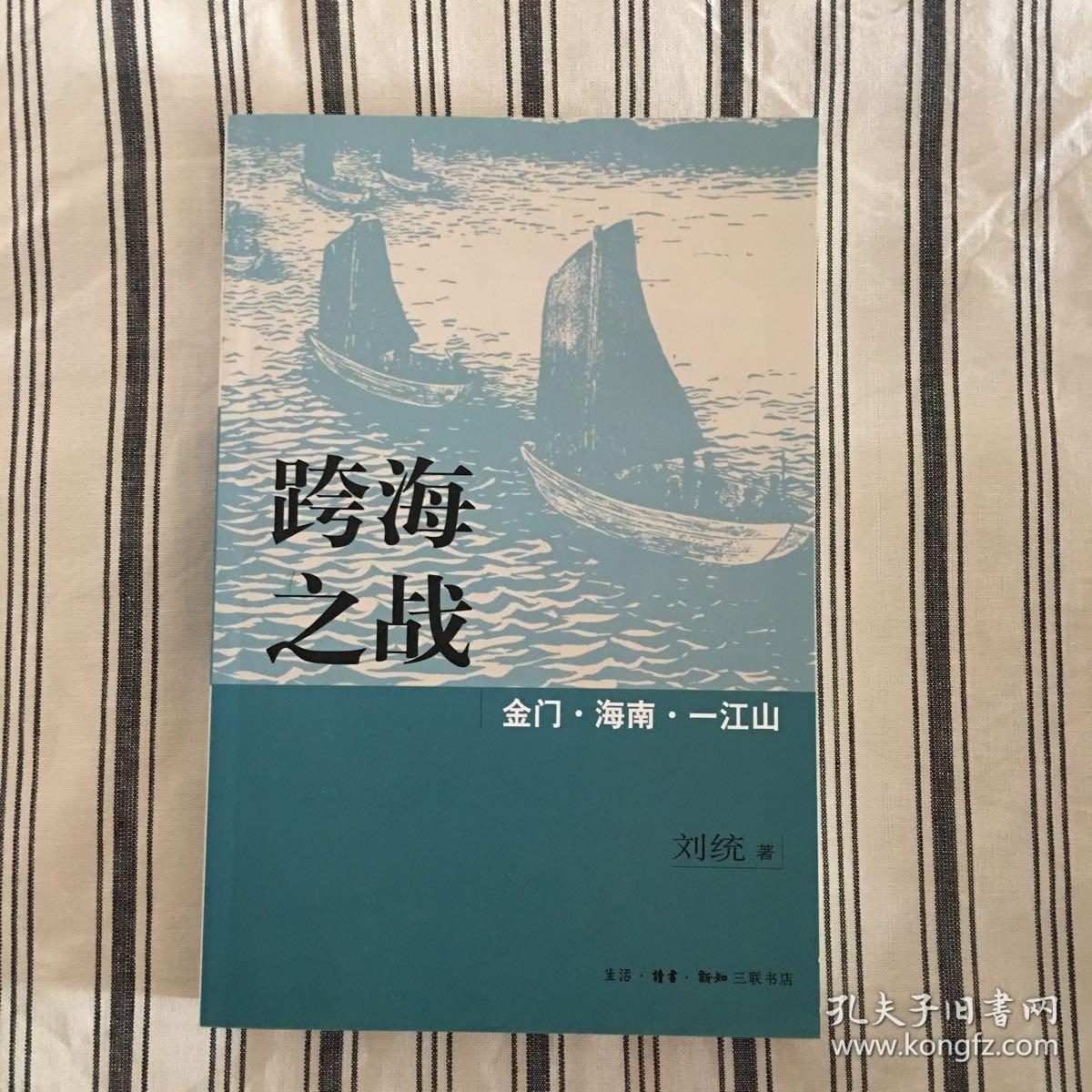 跨海之战 :金门•海南•一江山 ktg1上2