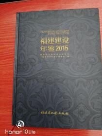 福建建设年鉴2015