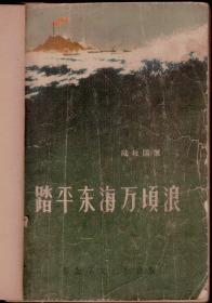 《踏平东海万顷浪 》长篇小说  1958年一版一印