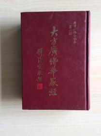 唐译二种合刊本 《大方广佛华严经》(第二册)精装 一厚册