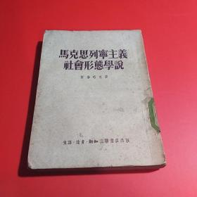 马克思列宁主义社会形态学说(1952年初版)(1版1印)