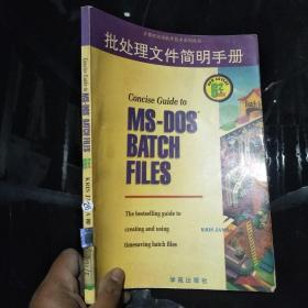 MS-DOS批处理文件简明手册
