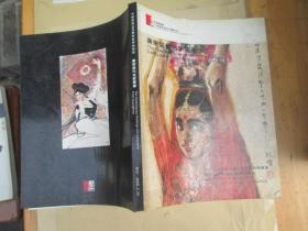 广东当代名画家:中国嘉德2006广州夏季四季拍卖会