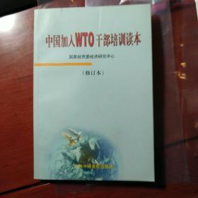 中国加入WTO干部培训读本