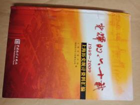 1949--2009上海历史统计资料汇编