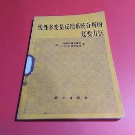 线性多变量反馈系统分析的复变方法(1版1印)