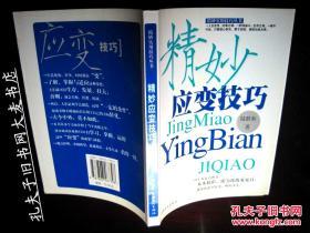 《精妙应变技巧》陆群和著,上海文化出版社