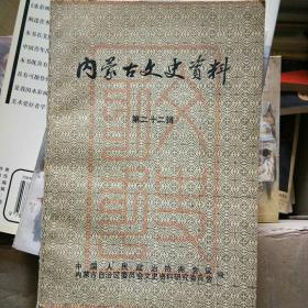内蒙古文史资料 第二十二辑