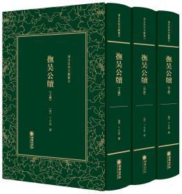 抚吴公牍(全三册)--清末民初文献丛刊