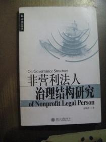 非营利法人治理结构研究