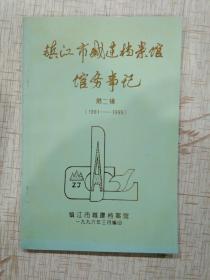 镇江市城建档案馆馆务事记   第二辑(1991-1995).