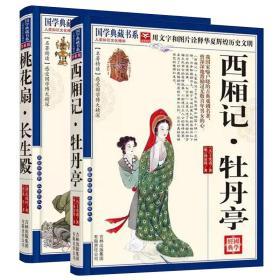 ST国学典藏书系珍藏版(全2册)桃花扇·长生殿/西厢记·牡丹亭