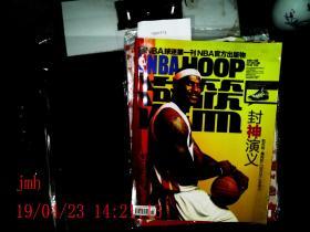 NBA Lnside 灌篮2013.19期