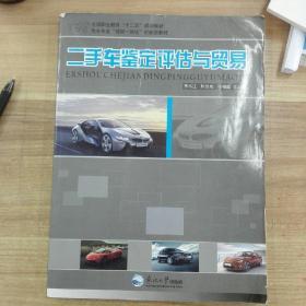 二手车鉴定评估与贸易