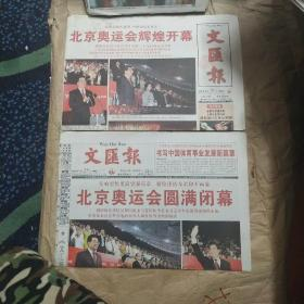 文汇报 (2008年8月9日 北京奥运会开幕8月25日奥运会闭幕两张合售)