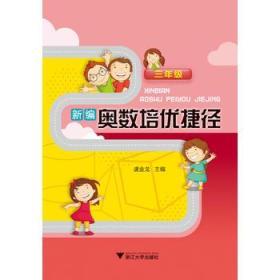 新编奥数培优捷径三年级 正版者:陈颖芳 总:虞金龙 9787308169714