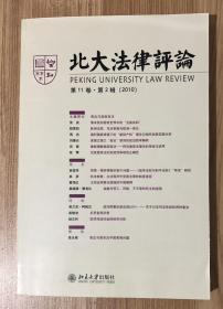 北大法律评论 第11卷·第2辑 (2010)Peking University Law Review 9787301175972