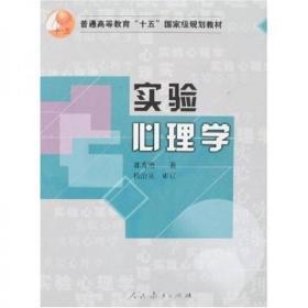 正版 实验心理学 郭秀艳  著 人民教育出版社 9787107179570