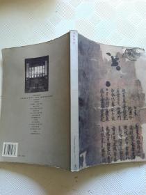书法杂志.2004.1