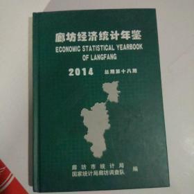 廊坊经济统计年鉴2014