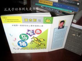 《新色彩心理学漫画心语.非常马桶》(台湾)黄木村/著