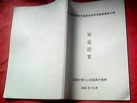 刁本恕主任医师学术思想学术经验研究【内附刁本恕中医药经验方】