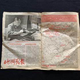 文革 地图战报 1967年第9期