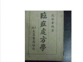 民囯版医书:临症处方学[全一册]/沈焕章