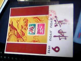 集邮1992年 第  9  期