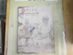 中拍国际:2008大型艺术品拍卖会中国古代 近现代书画专场