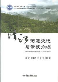 清江河道变迁与滑坡崩塌 9787562542858 常宏 中国地质大学出版社
